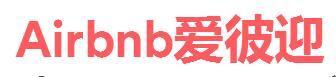 airbnb(爱彼迎)礼金券代码,airbnb(